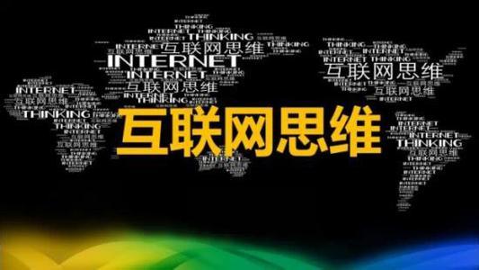 互联网思维与技术主义批判